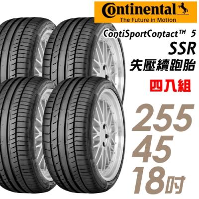 【馬牌】CSC 5 SSR 失壓續航輪胎_四入組_255/45/18(CSC5SSR)