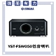 YAMAHA YST-FSW050低音喇叭/可掛式設計/公司貨保固 product thumbnail 1