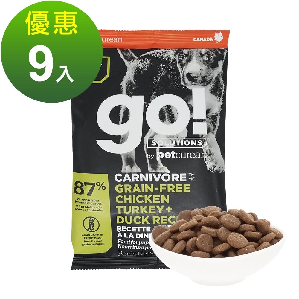 Go! 雞肉鮭魚 87% 高肉量 100克 九件組 幼母犬配方