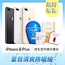 (夏日防曬組) Apple iPhone 8 Plus 64G 5.5吋智慧型手機