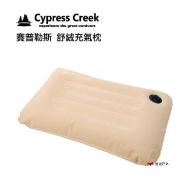 【Cypress Creek 】賽普勒斯 加長款充氣枕 露營 出國 旅遊 悠遊戶外