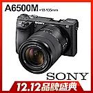 SONY 數位單眼相機 ILCE-6500M 單鏡組 (公司貨)