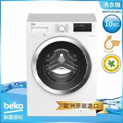beko英國倍科 10KG 歐洲製 變頻滾筒洗衣機 WMY10148LI