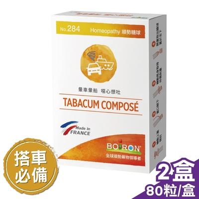 (兩入組) 法國布瓦宏 BOIRON 順勢糖球 NO.284 (TABACUM COMPOSE) 80粒X2盒