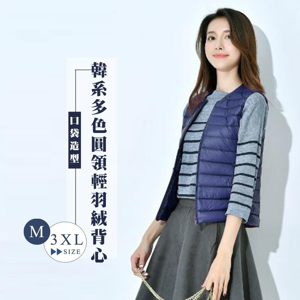 艾米蘭-韓版保暖90%輕羽絨圓領口袋背心-5色(M-3XL)A1