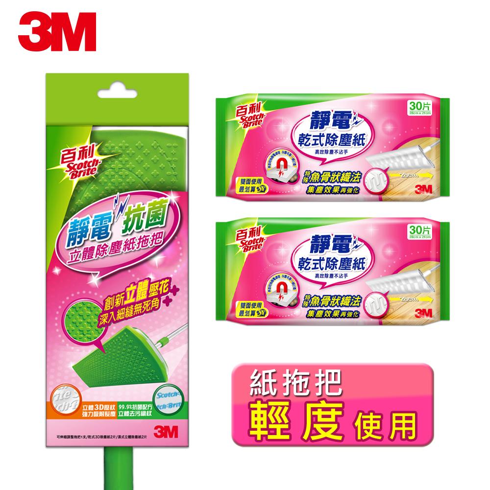 3M 百利立體除塵紙拖把-伸縮桿-輕度使用超值組(拖把x1+除塵紙60張)