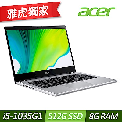 Acer SP314-54N-55SG 14吋觸控翻轉筆電(i5-1035G1/8G/512G SSD/Spin 3/銀)
