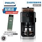 飛利浦PHILIPS 全自動研磨咖啡機 HD7761 加碼送STANLEY保溫咖啡杯