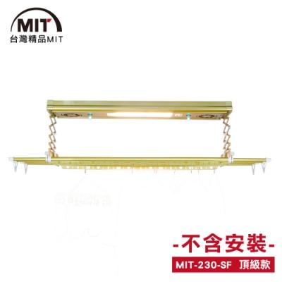 MIT 電動遙控升降曬衣機230-SF(110V)(DIY自行組裝)
