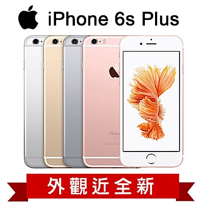 【福利品】Apple iPhone 6S Plus 128GB 智慧型手機