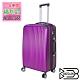 (福利品  24吋)  精彩假期TSA鎖加大ABS硬殼箱/行李箱 (5色任選)