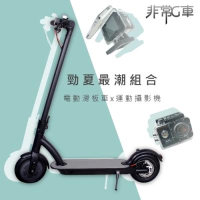 【非常G車】AX9 折疊電動滑板車 LED燈 定速 前後避震 智能操控 8吋軟胎(運動版)