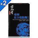 (即期品)君御堂-馬卡精胺酸強悍錠x2盒 (效期:2019.06.29)