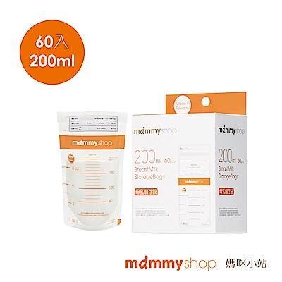 【媽咪小站】母乳儲存袋200ml-60入/盒
