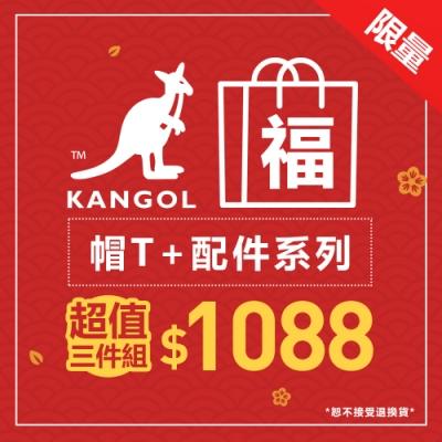 【KANGOL】 新春超值福袋帽T組(帽T一件+配件兩件)