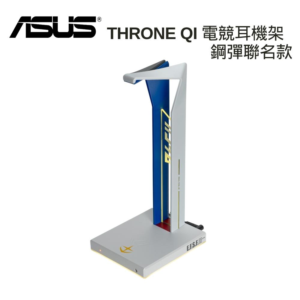 (鋼彈限量款) ASUS 華碩 ROG Throne Qi GUNDAM EDITION 電競耳機架
