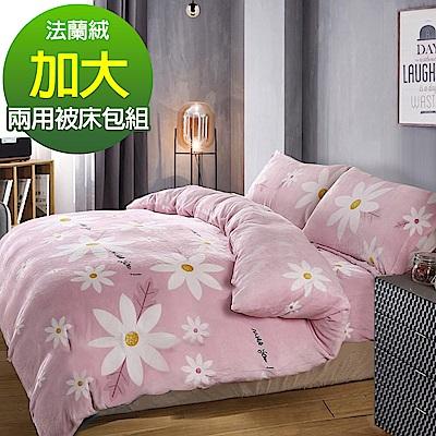 Ania Casa粉紅花漾 加大四件式 超保暖法蘭絨  床包被套四件組