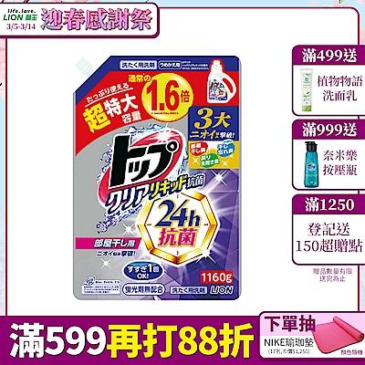 日本獅王LION 抗菌濃縮洗衣精補充包 1160g