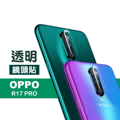 OPPO R17 Pro 透明 高清 高清防刮 鏡頭貼 保護貼