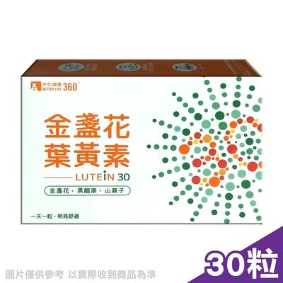 中化 金盞花葉黃素膠囊 30粒/盒