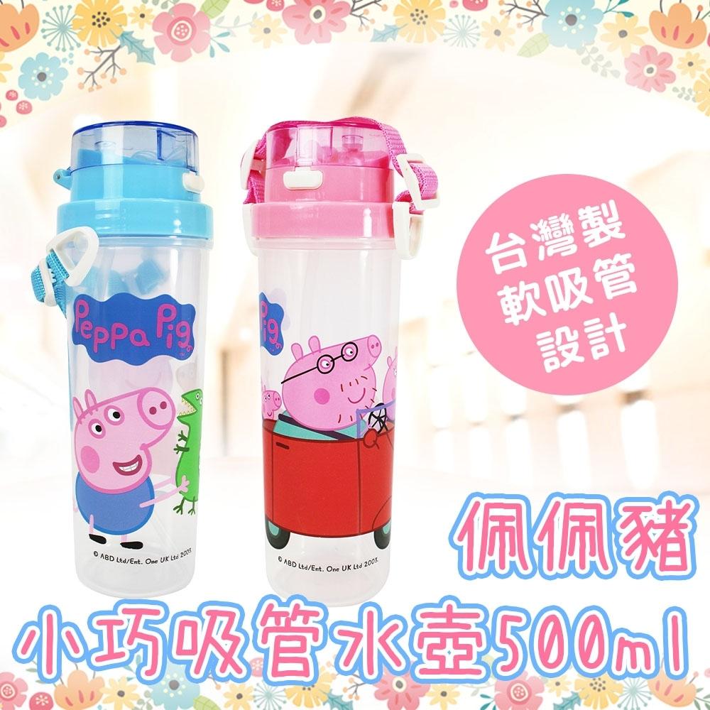 DF 童趣館 - 台灣製佩佩豬小巧吸管兒童水壺500ml-共兩款