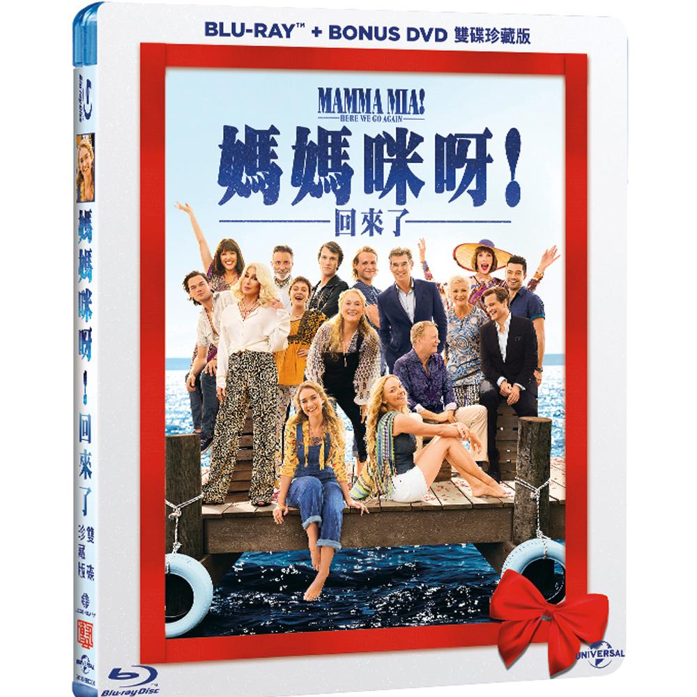 媽媽咪呀!回來了 BD+ DVD Bonus 雙碟珍藏版 藍光  BD