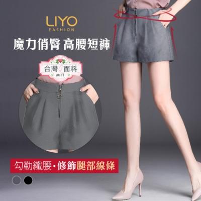 褲子-LIYO理優-魔力翹臀短褲-O931001