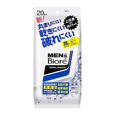 MENS Biore 男性專用雙效吸油洗顏濕巾 (清爽型20片/包)