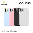 【SwitchEasy】iPhone11 Pro Max Colors聰明豆系列手機殼