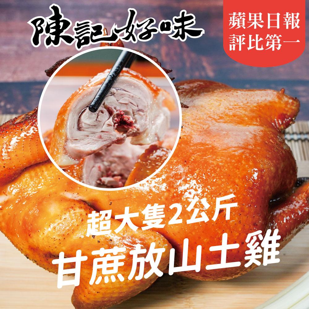 陳記好味 甘蔗放山土雞-2公斤超大土雞