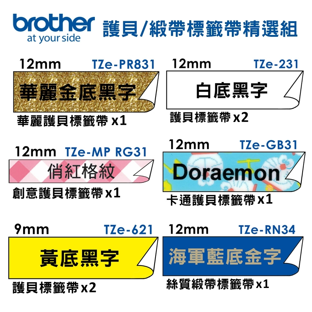 brother TZe-PR831+621+231+RG31+GB31+RN34標籤帶8入