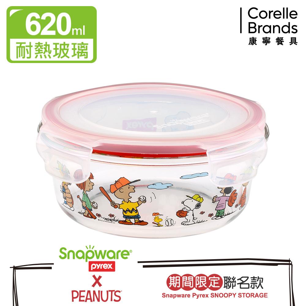 Snapware康寧密扣 Snoopy耐熱玻璃保鮮盒-圓型620ml