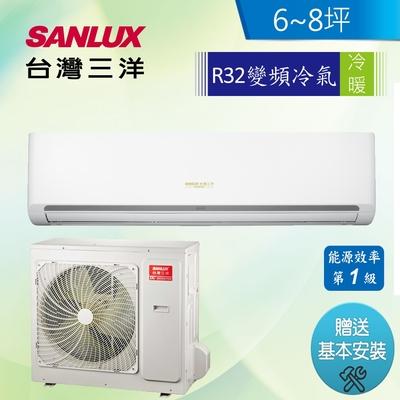 [送14吋風扇] SANLUX台灣三洋 6-8坪 1級變頻冷暖冷氣 SAC-V41HR R32冷媒