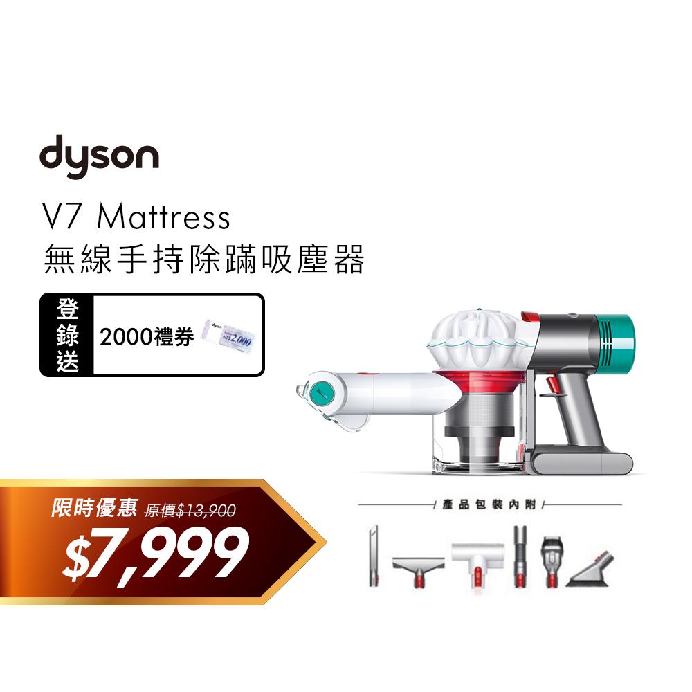【登錄送2000禮券】Dyson戴森V7 Mattress無線手持除蹣吸塵器