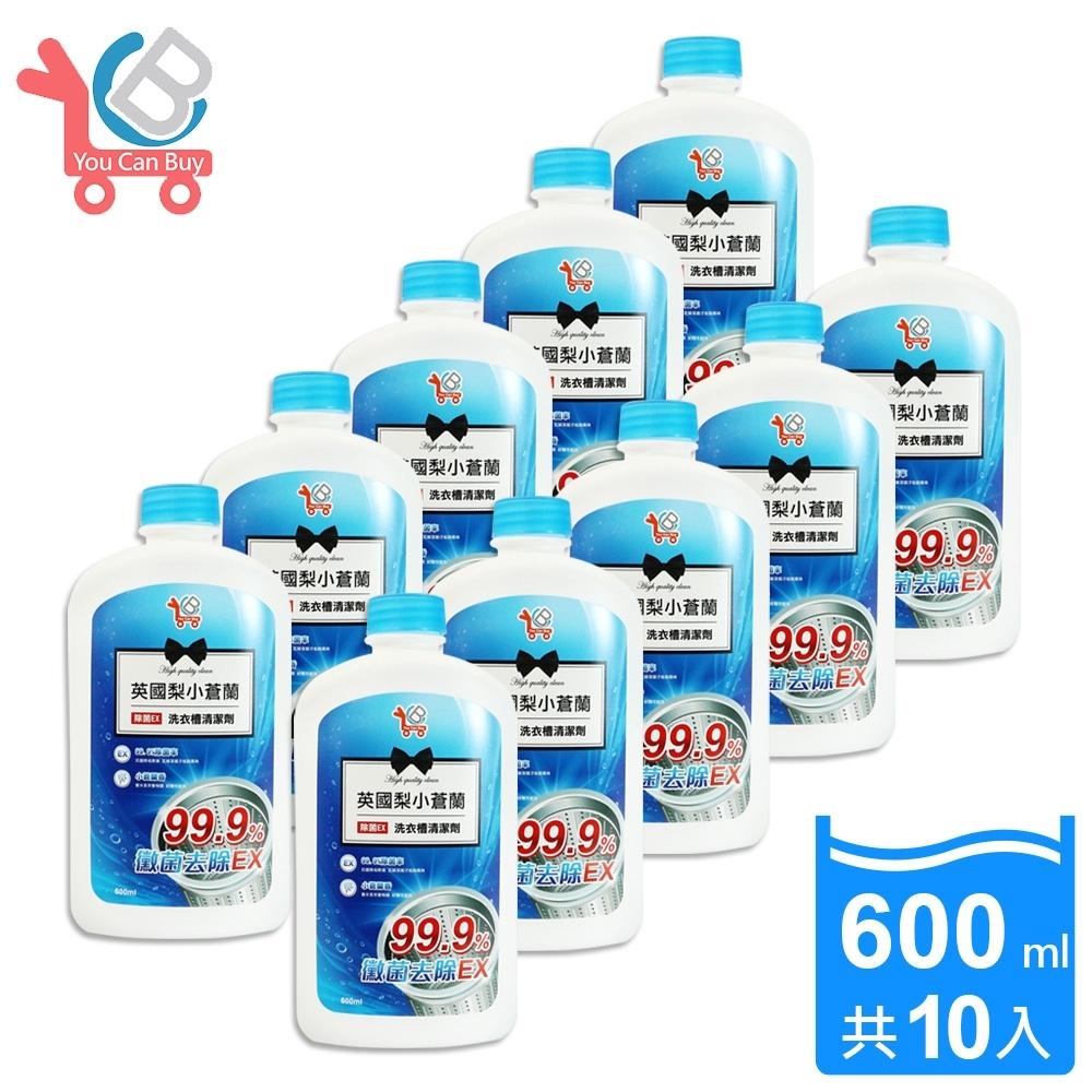 (時時樂限定)You Can Buy 英國梨小蒼蘭 除菌洗衣槽清潔劑x10瓶 送香氛花1包