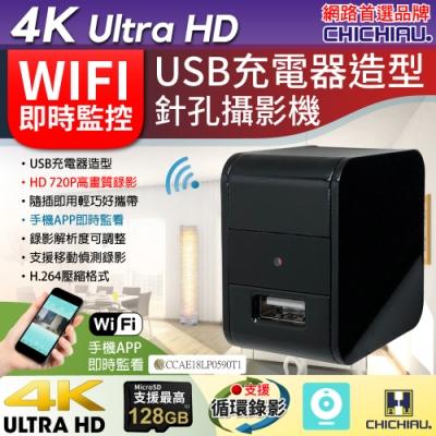 CHICHIAU 奇巧 WIFI 4K USB充電器造型無線網路微型針孔攝影機M6 影音記錄器