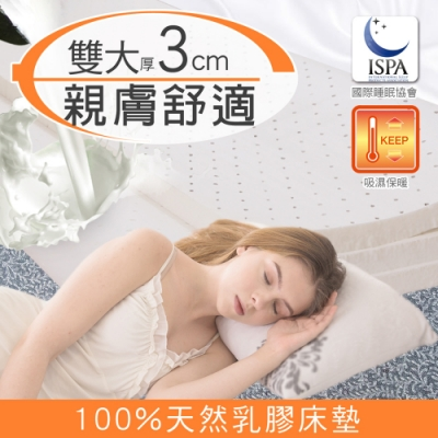 日本藤田-圓舞曲棉柔舒適乳膠床墊-雙人加大(厚3cm)