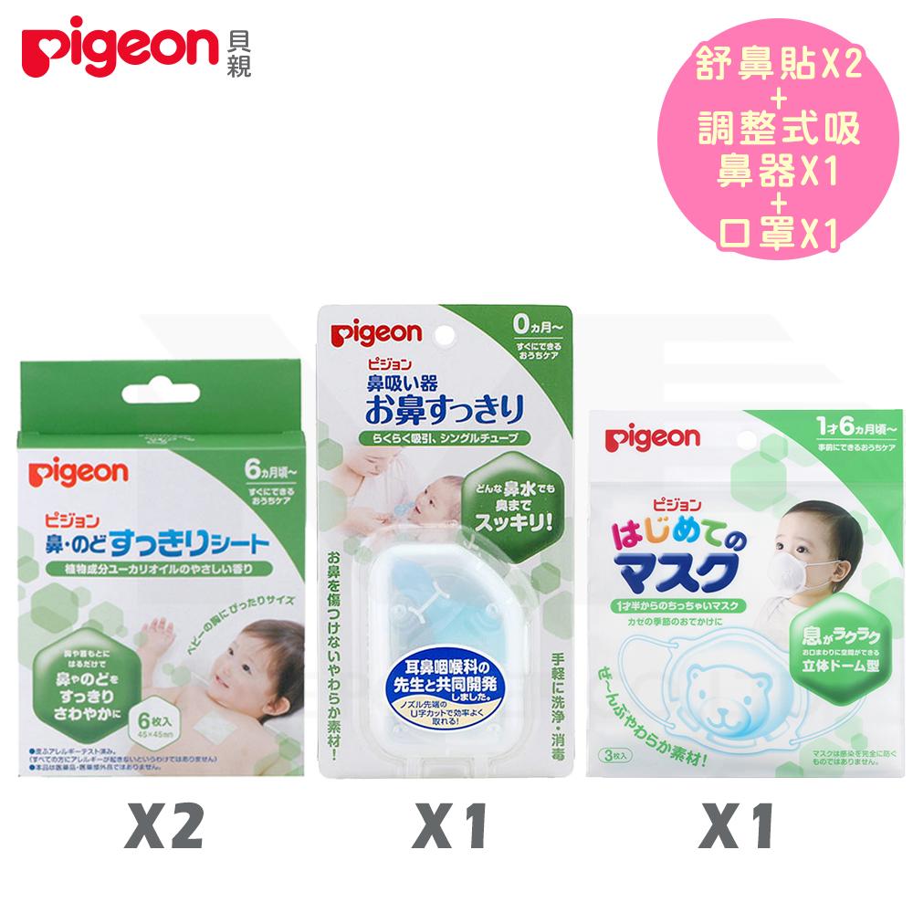 【任選】日本《Pigeon 貝親》調整式吸鼻器+寶寶日常口罩(3入)+舒鼻貼 (6入)x2