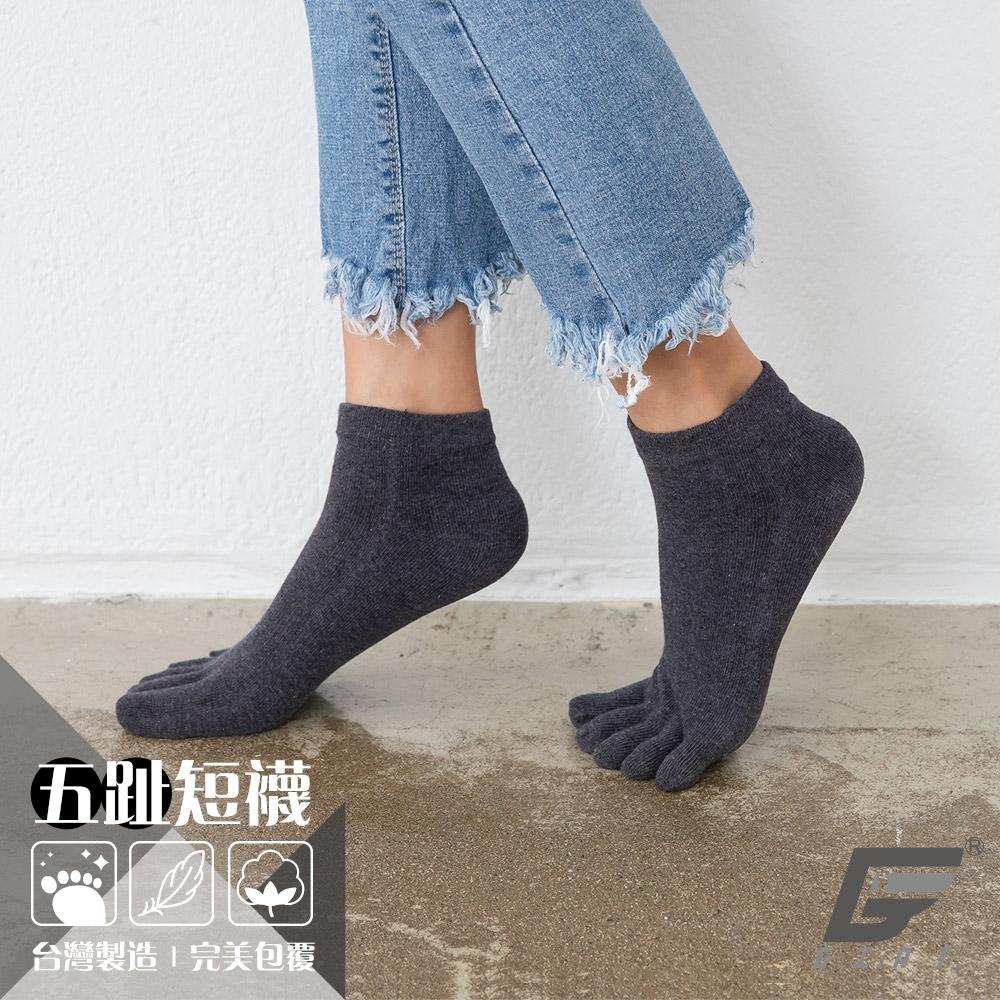 GIAT台灣製舒棉透氣五趾短襪-灰色