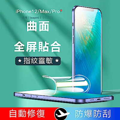 兩組入 iPhone 12 Mini Pro Max 水凝膜 抗藍光護眼 防指紋防爆防刮 螢幕保護貼