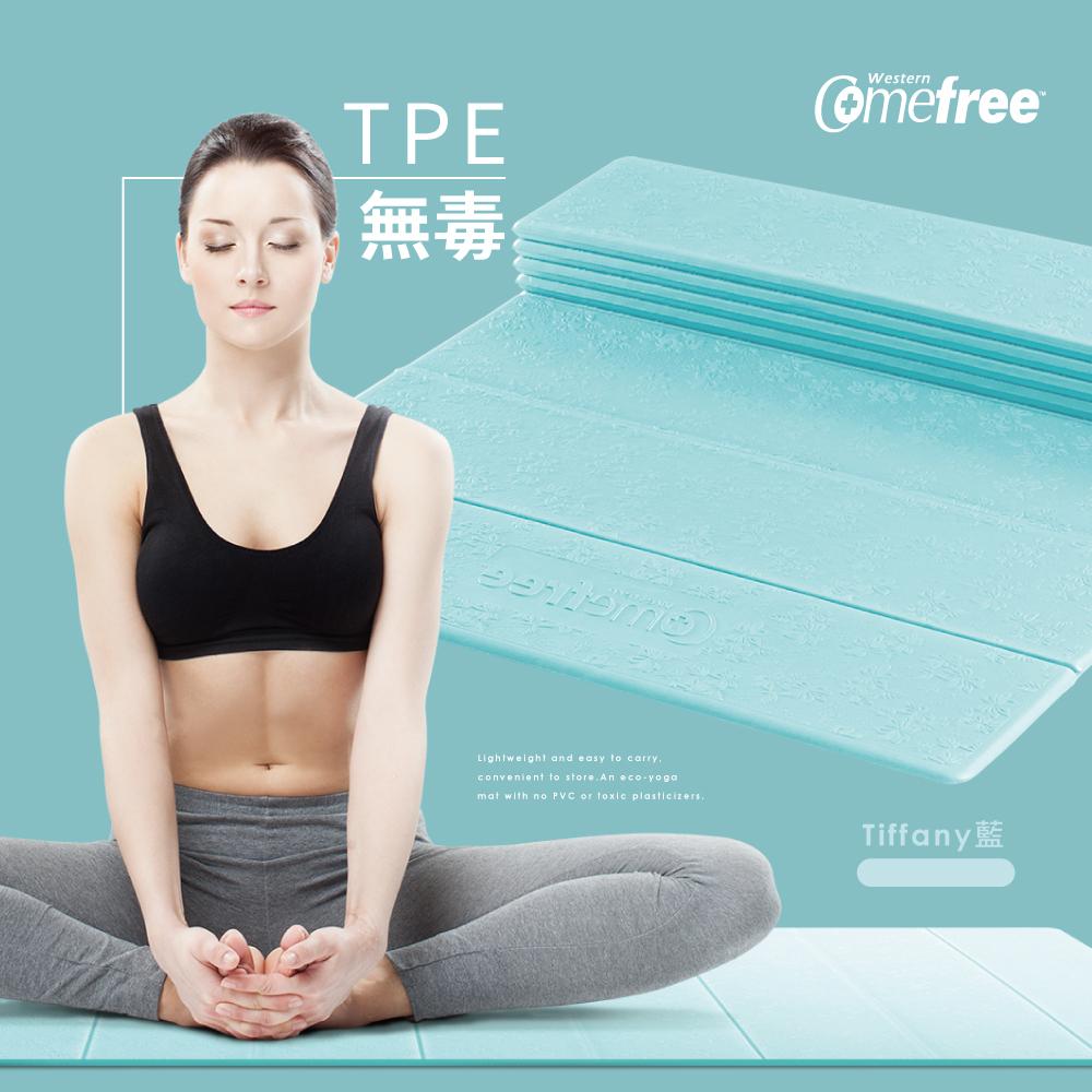 Comefree 羽量級TPE 摺疊瑜珈墊 -Tiffany藍(快速到貨)