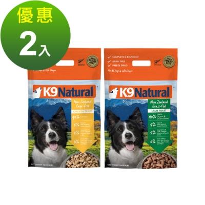 紐西蘭K9 Natural冷凍乾燥狗狗生食餐90% 羊肉/雞肉 1.8KG 兩件組