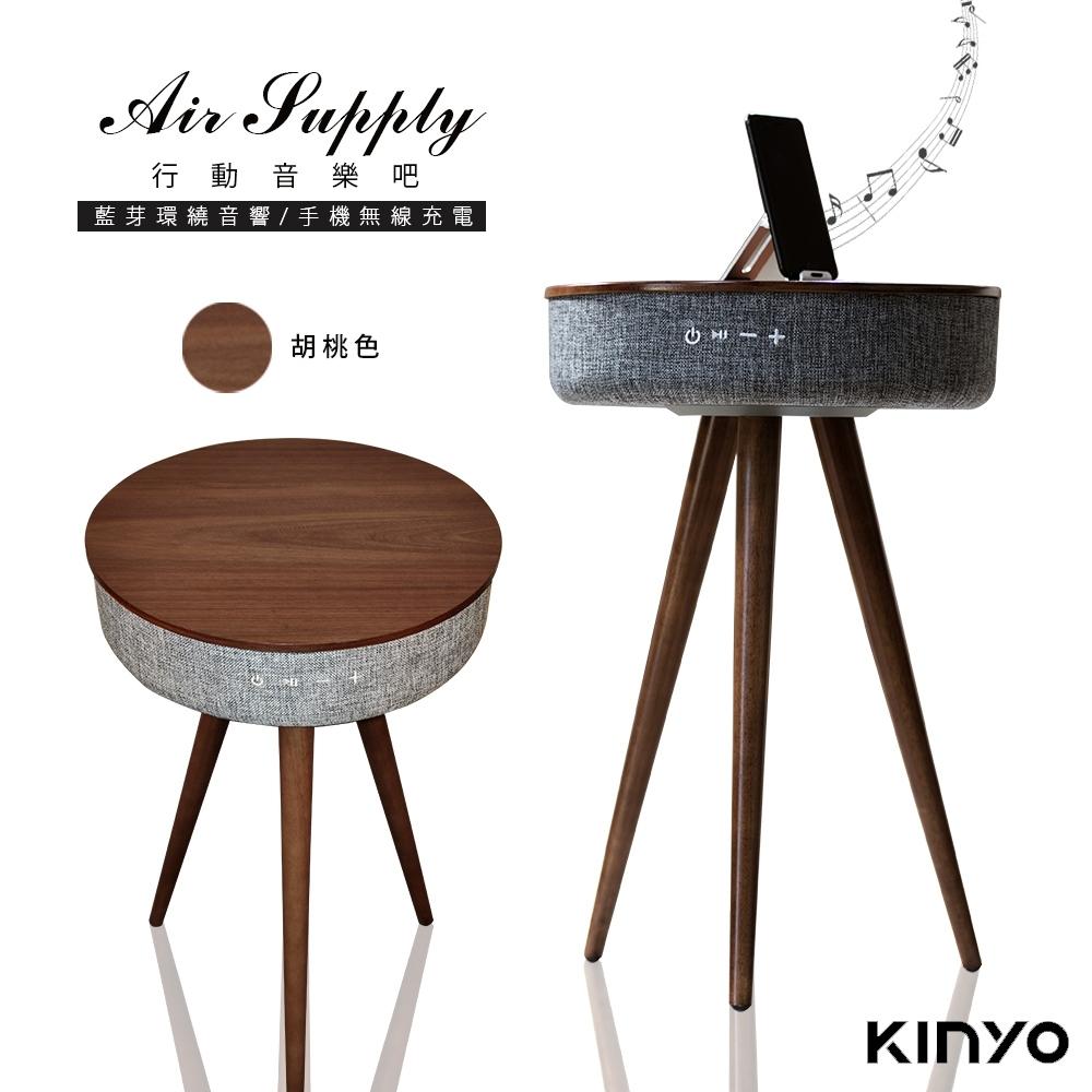 KINYO Air Supply行動音樂吧/音箱音響(BTS-800-D)無線充電