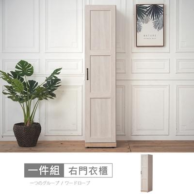 時尚屋 諾拉莊園1.3尺右門衣櫃 寬39.8x深55.1x高182.7公分