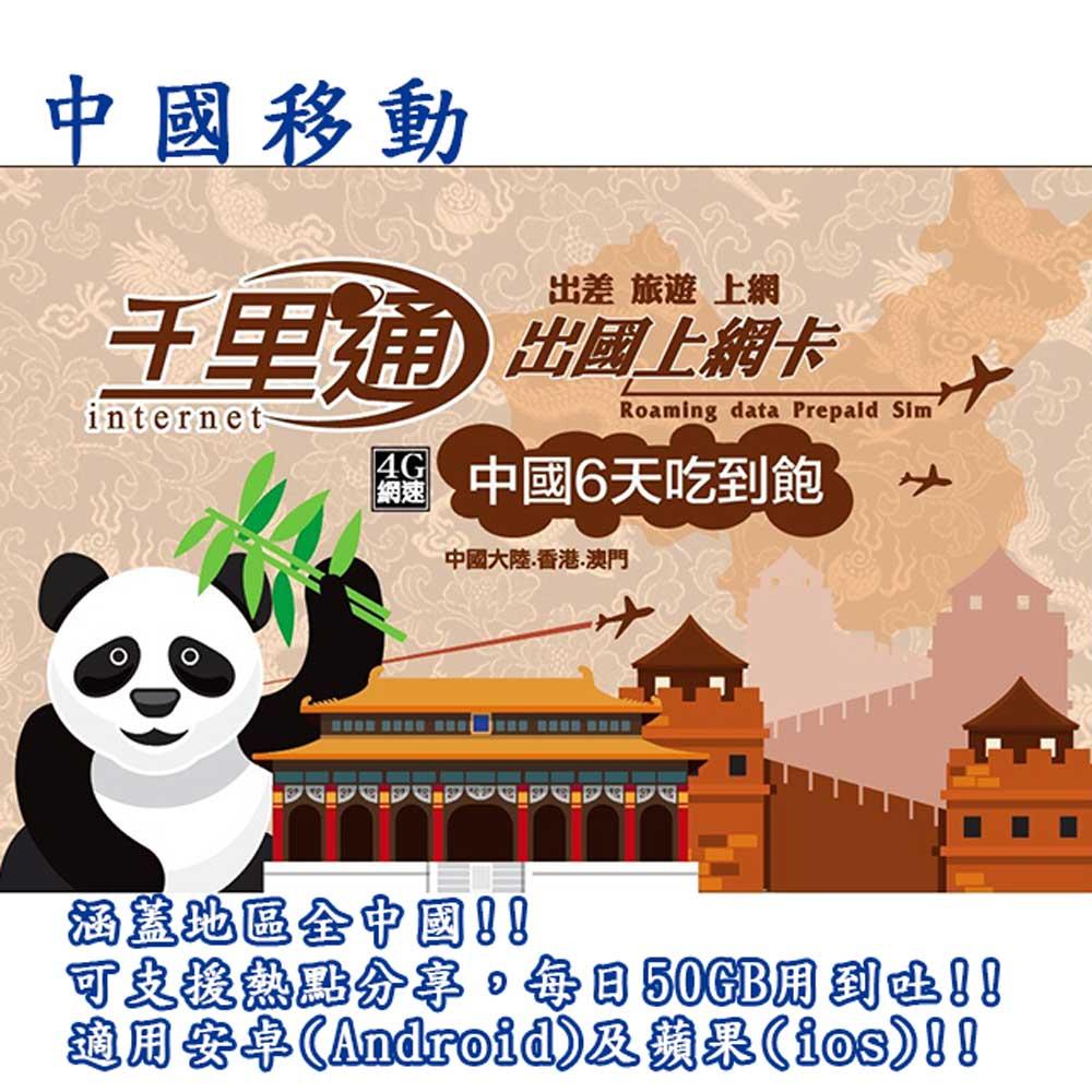 中國上網卡 6天無限上網吃到飽免翻牆保證不降速上網卡 @ Y!購物