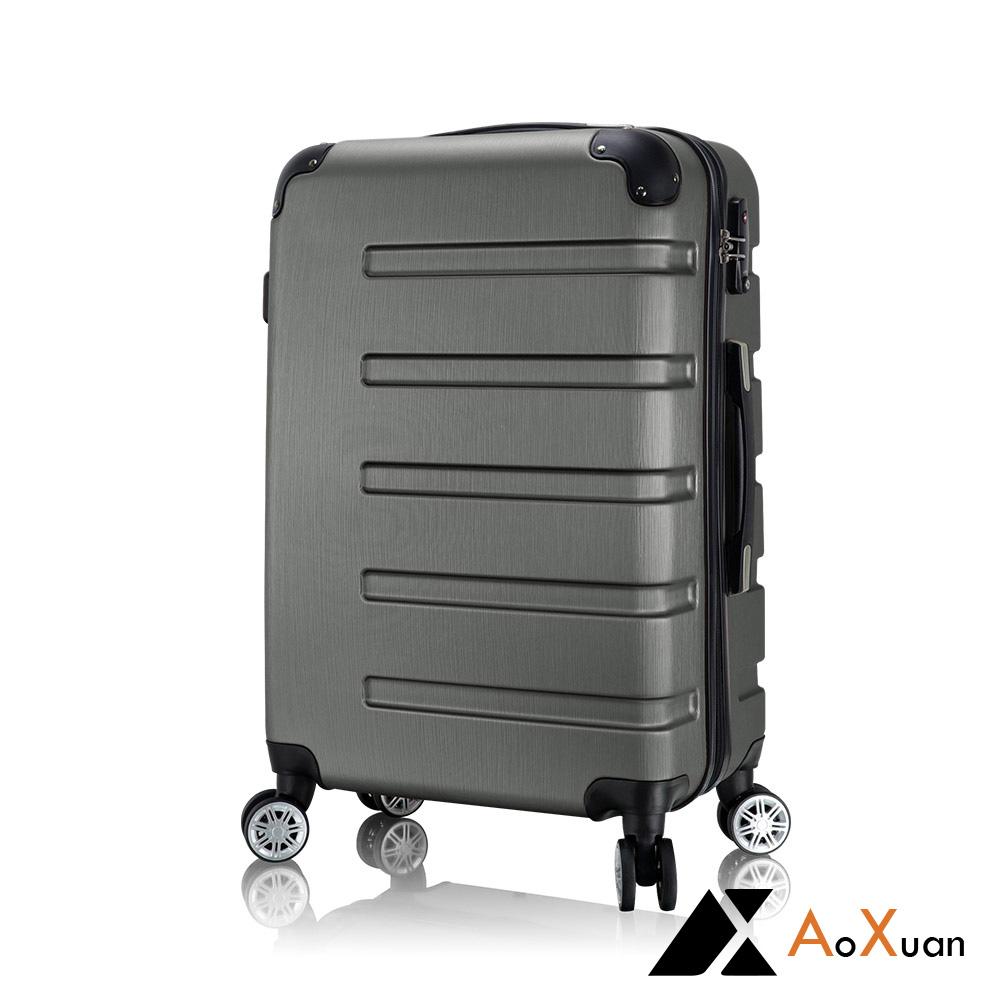 AoXuan 28吋行李箱 ABS硬殼旅行箱 風華再現(灰色)