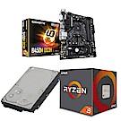 AMD Ryzen3 2200G+技嘉B450M-DS3H+1TB硬碟 組合套餐