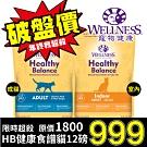 【即期2020/6月】Wellness《HB健康均衡》貓飼料12LB/5.44kg