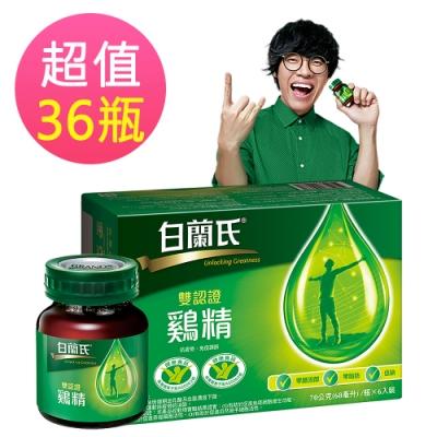 白蘭氏 雙認證雞精36瓶超值組 (70g6瓶/盒,6盒)