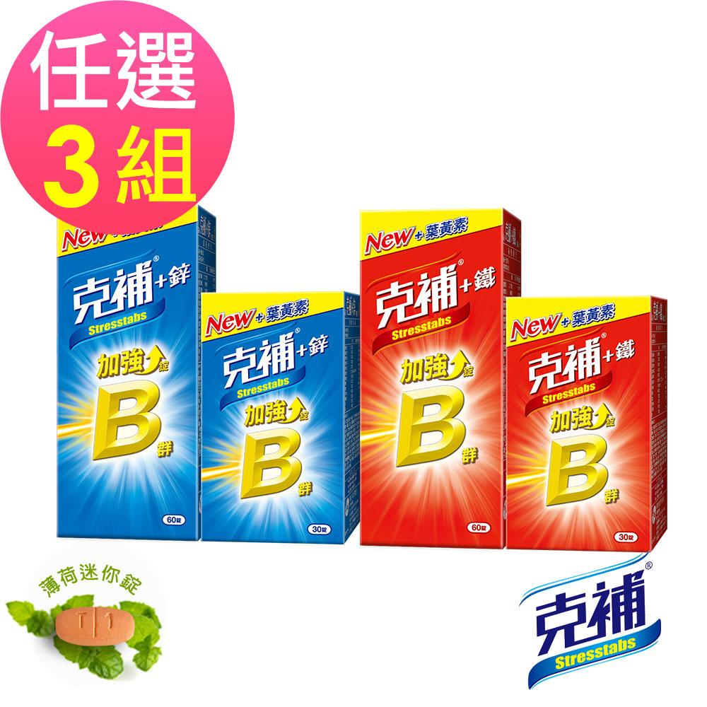 【克補】任選-B群+鐵/B群+鋅 (90錠x3組)-全新配方 添加葉黃素